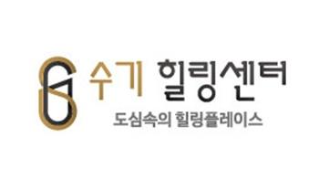 수원 광교 마사지샵 '수기힐링센터' 소액정기권 행사 진행