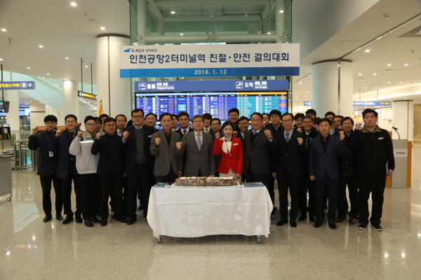공항철도, 12일 친절·안전 실천 결의대회 개최