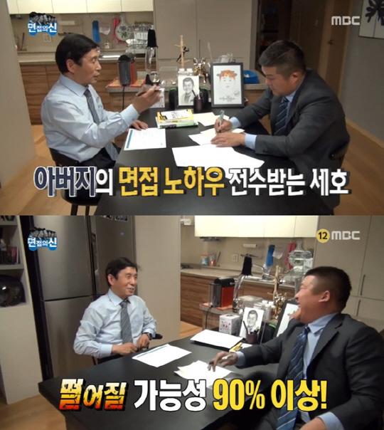 """'무한도전' 조세호 아버지, 아들과 모의면접…""""떨어질 확률 90%"""""""