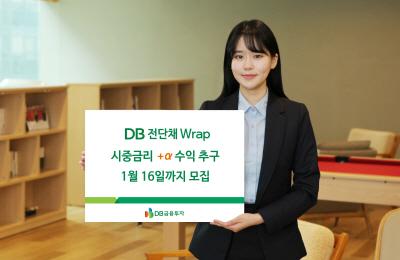 [머니+ 베스트컬렉션] DB금융투자 'DB 전단채 Wrap(랩)'