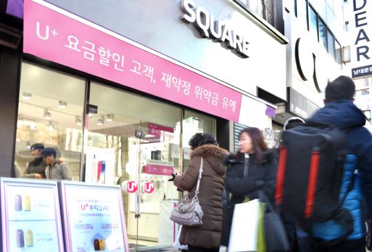 LGU+ '약정기간 남아도 25% 할인 환승'