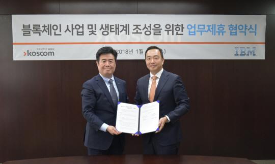 """""""디지털 혁신 주도""""…코스콤, 한국IBM과 블록체인 사업 협력"""