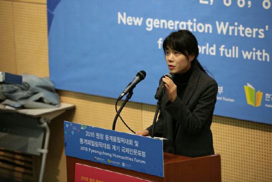 [평창올림픽 국제인문포럼]김숨 '日 위안부, 국가가 저지른 유례없는 성폭력'