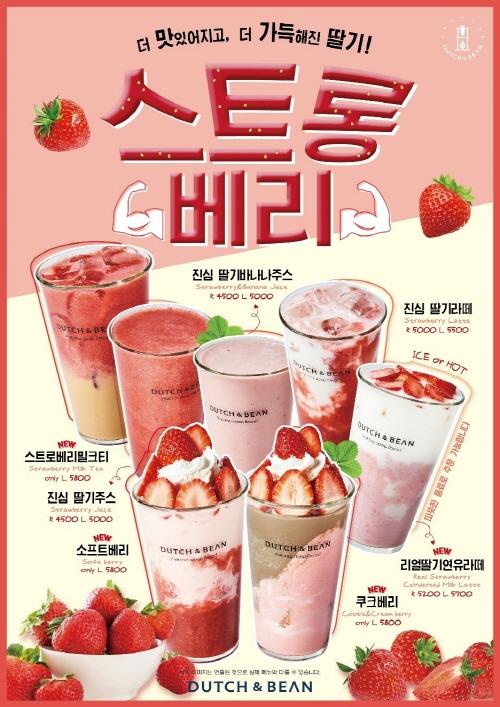 커피 프랜차이즈 더치앤빈, 더 맛있어지고 더 가득해진 딸기 신메뉴 '스트롱베리' 출시