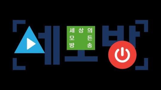 [공식입장] MBC 측 ''세모방' 시즌 종영..2월 10일 마지막 방송'
