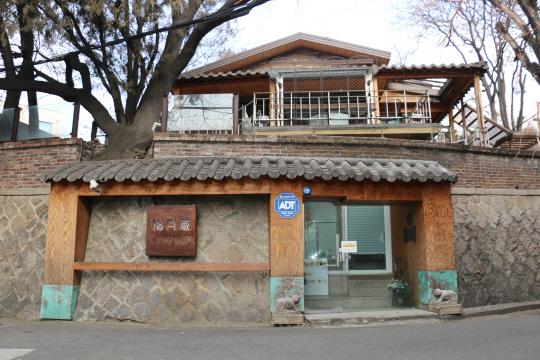[역사의 향기/근대문화유산] 22 후암동 지월장