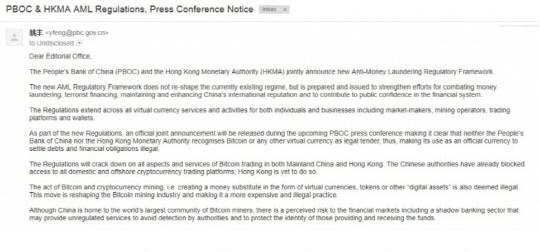 中 인민은행 사칭 '홍콩도 암호화폐 규제' 거짓 메일…글로벌 스캠 주의보