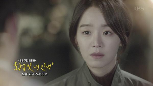 다음메인 예고 '황금빛' 해외 연수가는 신혜선? #황금빛내인생