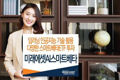 [머니+ 베스트컬렉션]미래에셋자산운용 '미래에셋AI스마트베타펀드'