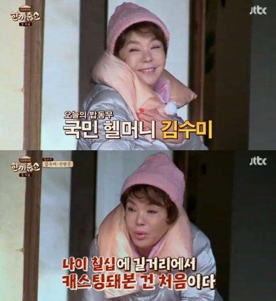 """'한끼줍쇼' 김수미 """"나이 칠십에 처음으로 길거리 캐스팅돼서 출연"""""""