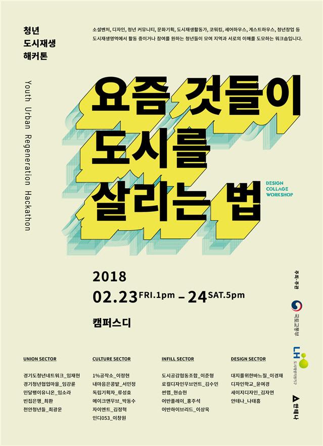 '도시재생 관심 있는 사람들 모두 모여라'…23~24일 '청년 일자리 해커톤 행사' 열려