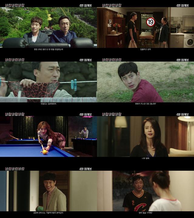 '바람 바람 바람' 어른들을 위한 코미디, 메인 예고편 공개