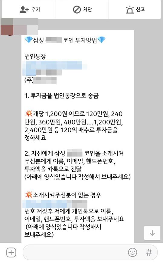 삼성SDS·에스원 '삼성코인? 사실 무근'