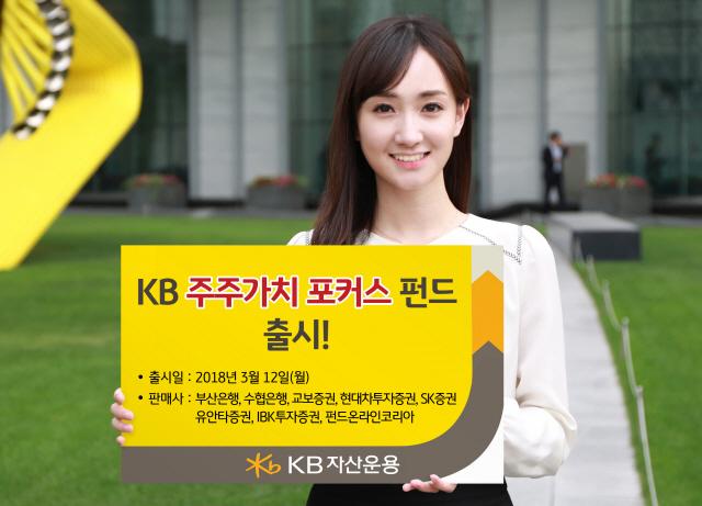 KB자산운용, KB주주가치포커스펀드 출시
