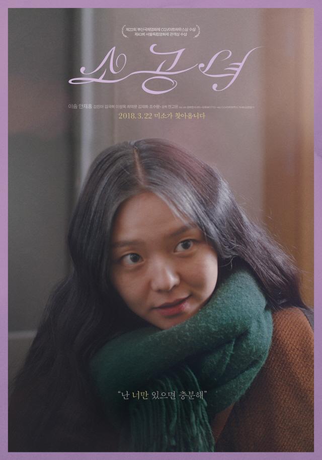 '소공녀' 포털사이트 실검 1위 ...입소문 끝판왕