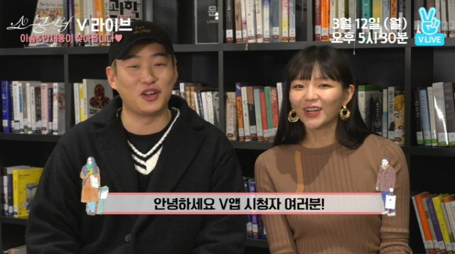 이솜X안재홍 '소공녀', 12일 네이버 V라이브 '슬기로운 알바상담' 개최