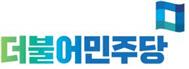 더불어민주당 중앙당,  '성폭력신고상담센터' 개설