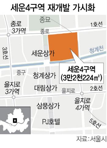 '세운4' 심의 이달 내 마무리..14년 만에 재개발 본격화