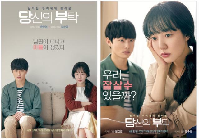 [공식] 임수정X윤찬영 주연 '당신의 부탁' 4월 19일 개봉 확정