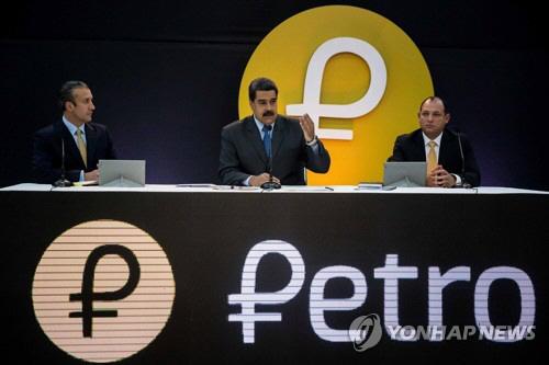베네수엘라 가상화폐 미국에서 금지돼... 한층 강해진 미국의 마두로 제재