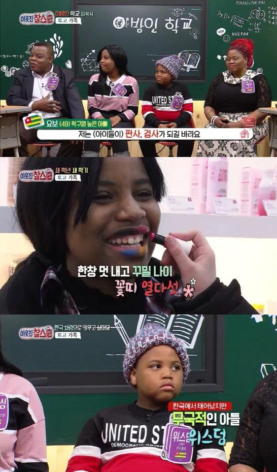 '이웃집찰스' 토고 떠나 한국 정착 도전하는 요보씨 가족의 사연은?