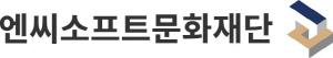 ['노블레스 오블리주' 나선 K게임] 엔씨소프트, 공익 SW 무료 배포…IT 창작자 작품 활동 지원도