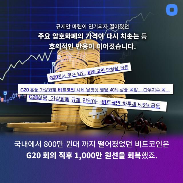 [카드뉴스] G20, 규제안 7월 수립…암호화폐의 앞날은?