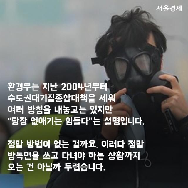 [카드뉴스] 마스크 꼭 써야할까? '농도 최악' 미세먼지 둘러싼 오해와 진실들