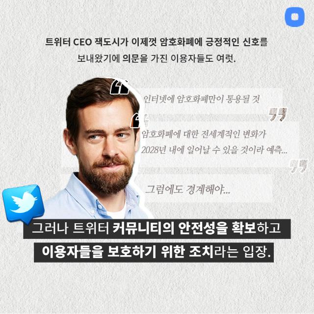 [카드뉴스]SNS에서 사라지는 ICO 광고…사기도 사라질까?