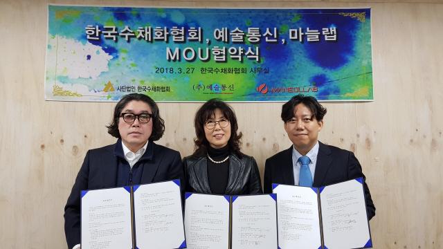 마늘랩, 예술통신·한국수채화협회와 블록체인 미술품 거래 MOU