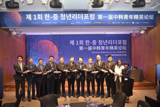 포춘코리아-한중청년리더협회, '제1회 한-중 청년리더포럼' 개최
