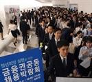 """""""취업도 재력순""""… '흙수저' 울리는 취업준비 비용"""