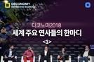 [카드뉴스] 디코노미2018, 세계 주요 연사들의 한마디