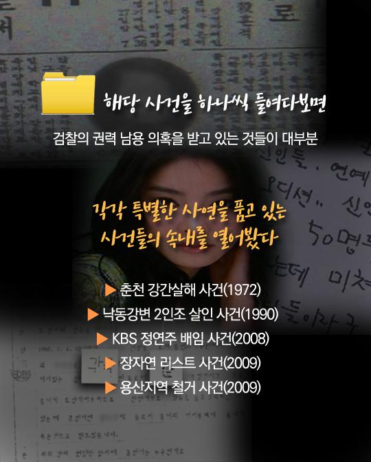 [카드뉴스]'검찰 캐비닛'에 숨겨진 5개 사건의 진실은 밝혀질 수 있을까?