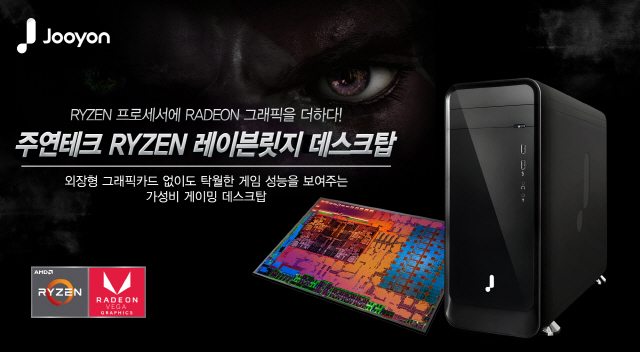 주연테크, AMD 라이젠 레이븐릿지 탑재 게임 전용 PC 출시