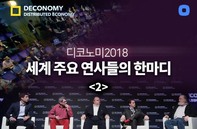 [카드뉴스]디코노미2018, 세계 주요 연사들의 한마디2