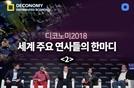 [카드뉴스]디코노미2018, 세계 주요 연사들의 한마디<2>
