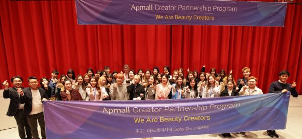 유커넥-아모레퍼시픽, 뷰티 크리에이터 파트너십 프로그램 공식 발대식 개최
