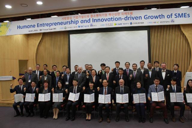 '사람중심 기업가정신' 국제포럼, 서울에서 개최