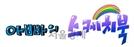 [아빠의 스케치북] 6화_ 길