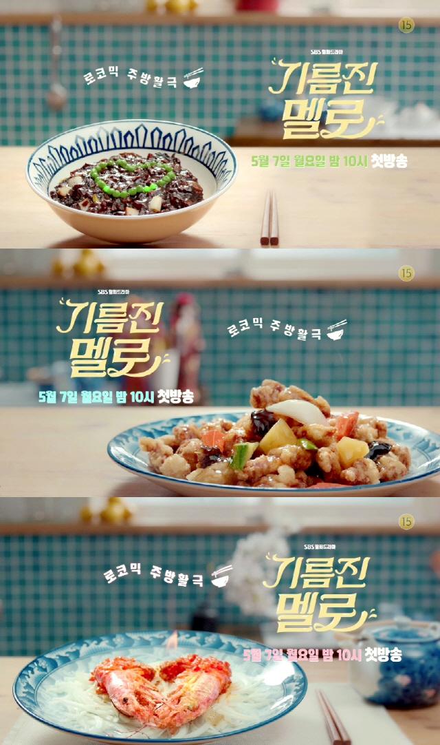 '기름진 멜로' 이준호X장혁X정려원 티티저 공개, 침샘자극 맛있는 로맨스 예고