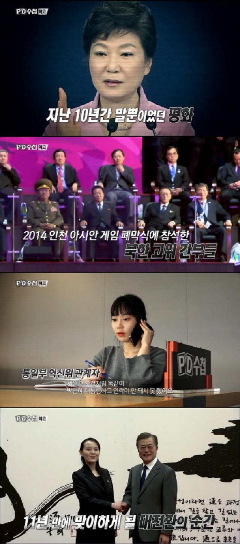 """'PD수첩' 박근혜 '통일 대박' 발언, 왜? """"통일되면 대통령 한번 더 한다고"""""""