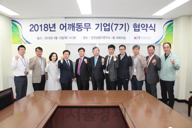 KIT, 어깨동무기업 6개사와 협약식 개최