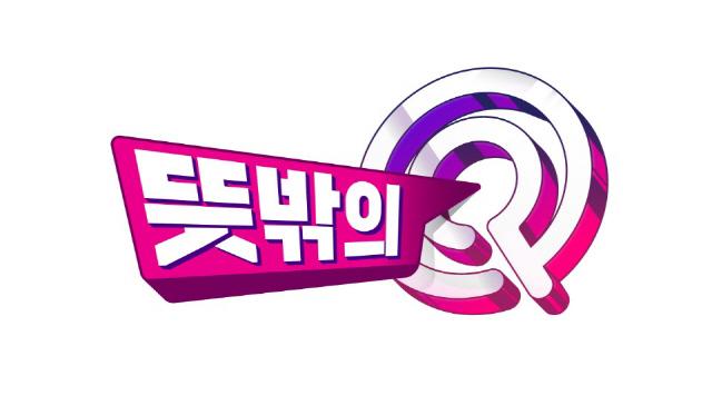[공식] '무도' 후속 '뜻밖의 Q', 이수근 MC 확정…강타·은지원·송민호 출연