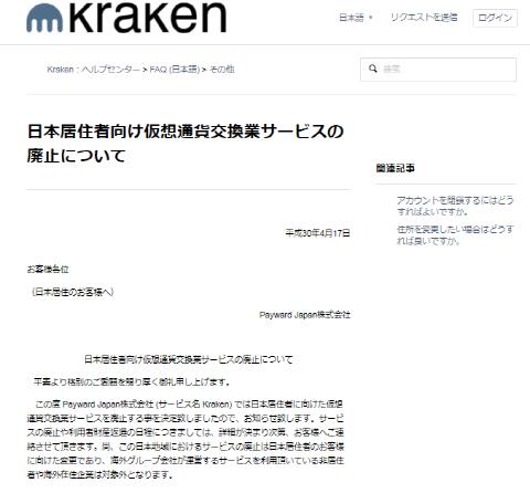 日당국 발 비용증가 리스크에…美 거래소 '크라켄' 일본 떠난다