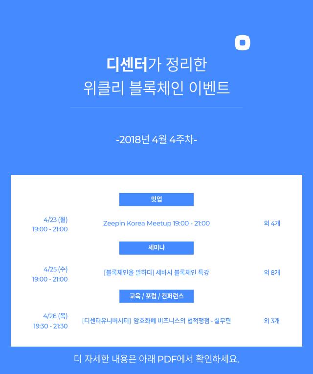 [블록체인이벤트]4월 4주차…디센터유니버시티, 오픈 특강 개최