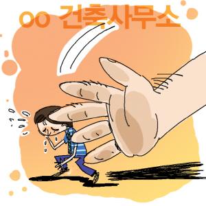 회식서 신입사원 폭행...건축사무소 '상사 갑질'
