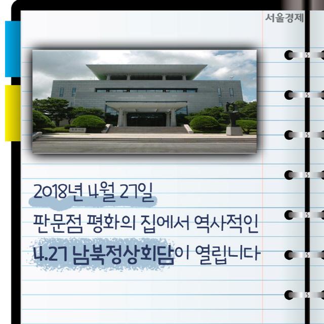 [카드뉴스] 진돗개부터 송이버섯까지…文·김정은 주고받을 선물은?