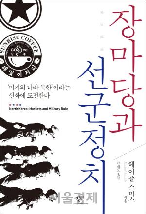 [장마당과 선군정치]북한은 계획경제가 아니다?