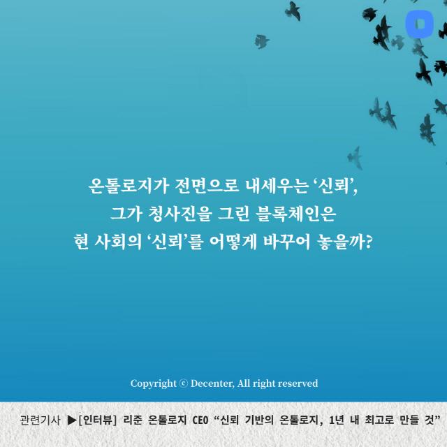 [카드뉴스]신뢰의 세상 꿈꾸는 '온톨로지'